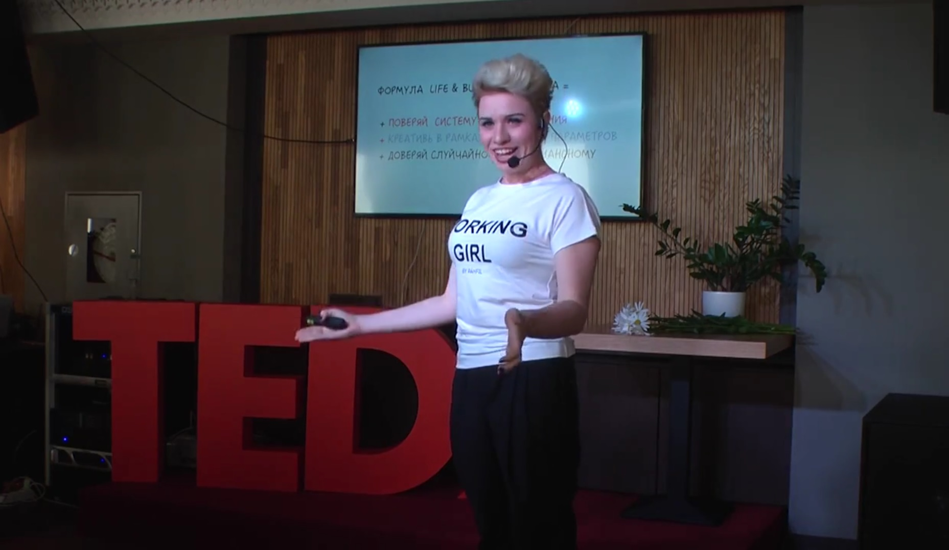 Выступление на TEDx «18 минут о пути к лучшей версии себя — искать нельзя останавливаться»