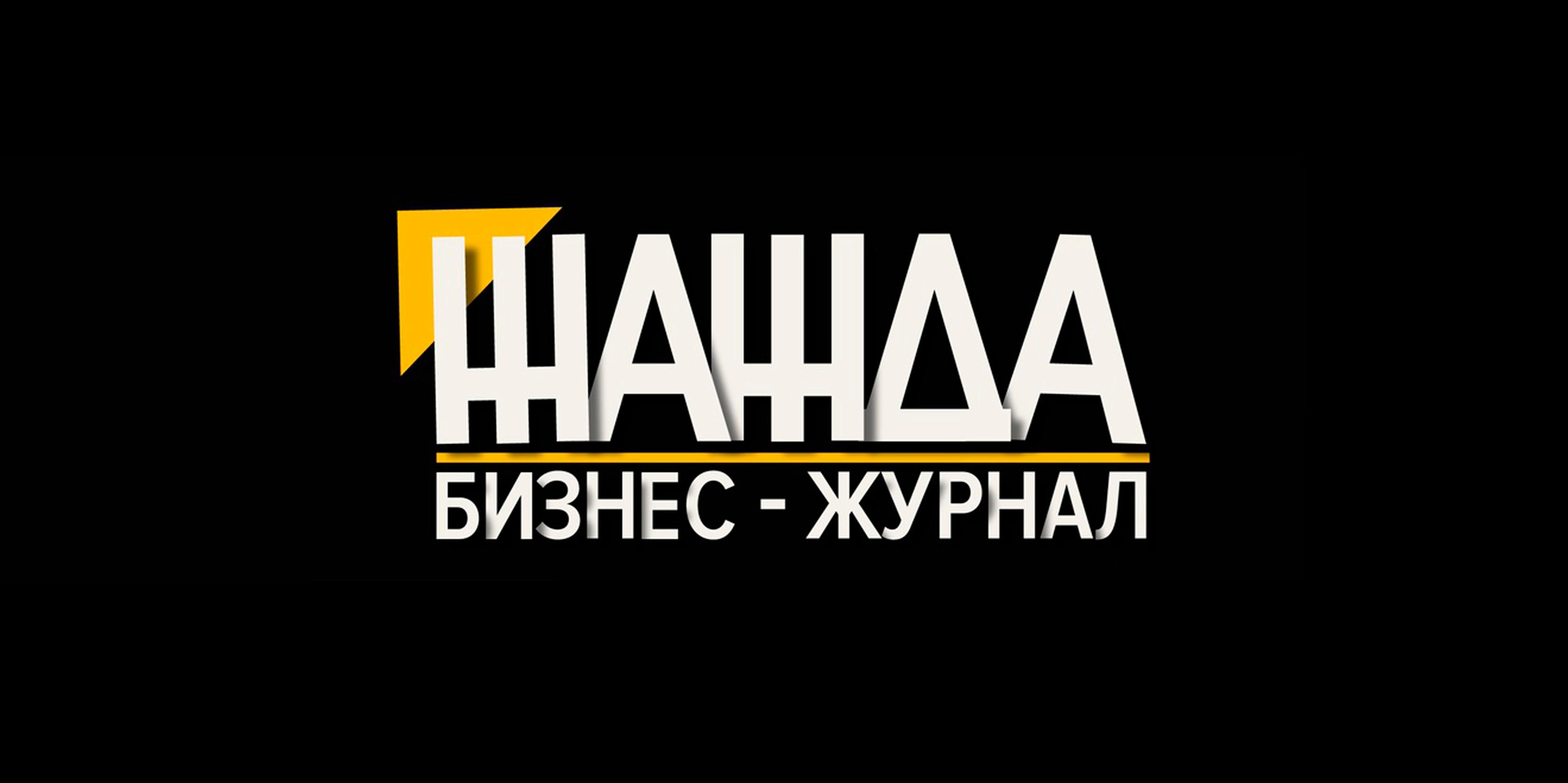 "Интервью для журнала ""Жажда"""